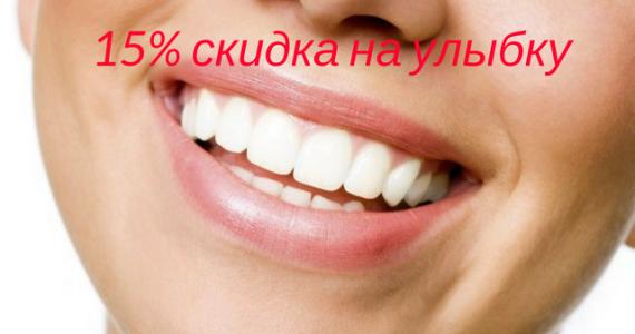 АКЦИЯ «Ослепительная улыбка»