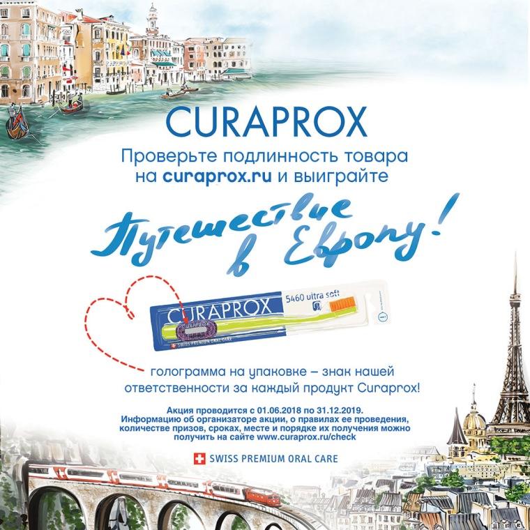 Выиграй поездку в Европу